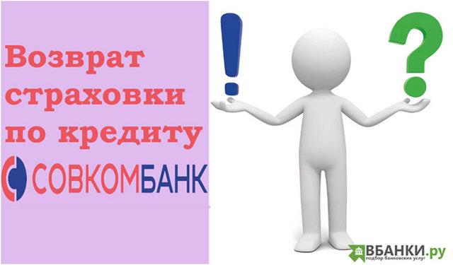 Как вернуть страховку по кредиту в Совкомбанке: сроки, условия, нюансы