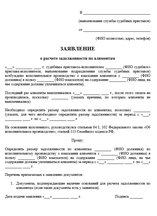 Заявление о расчете задолженности по алиментам судебному приставу образец