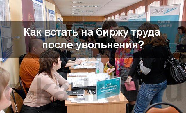 Как встать на учет в Центр Занятости: размер пособия и документы