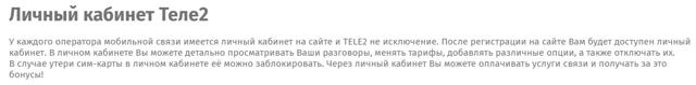 Теле2 - написать жалобу на оператора мобильной связи