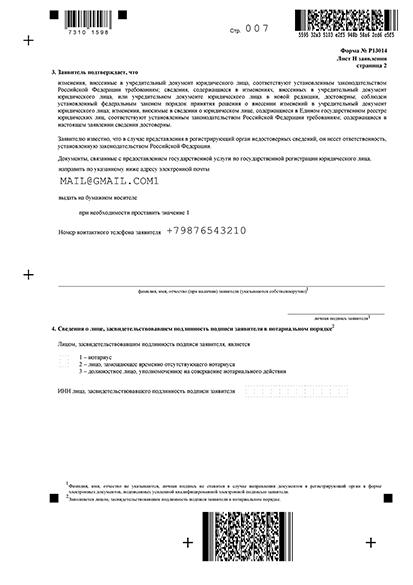Информационное письмо о смене генерального директора - образец