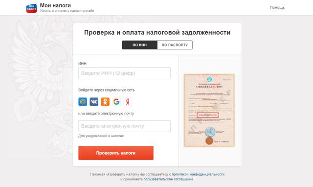 Как узнать налог на имущество через интернетвой мир