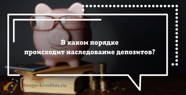 Наследование денежных вкладов: порядок наследования