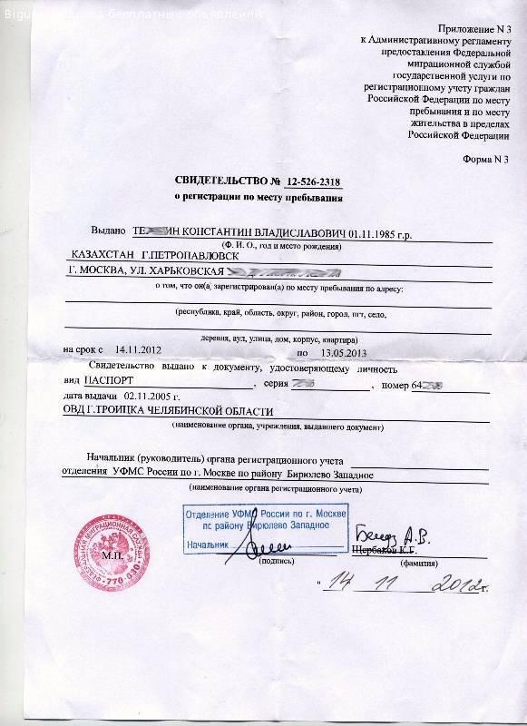 Временная регистрация иностранных граждан на Почте России