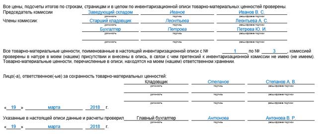 Форма ИНВ-3 (бланк и образец). Инвентаризационная опись товарно-материальных ценностей в 2021 году