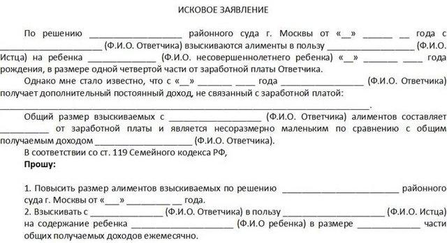 МРОТ для алиментов - расчет размера и индексации