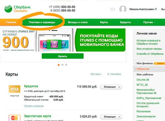 Как оплатить Мегафон по лицевому счету через Сбербанк Онлайн: инструкция по переводу с банковской карты по задолженности за телефон через интернет