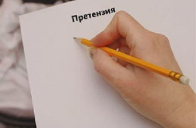 Претензия по договору подряда