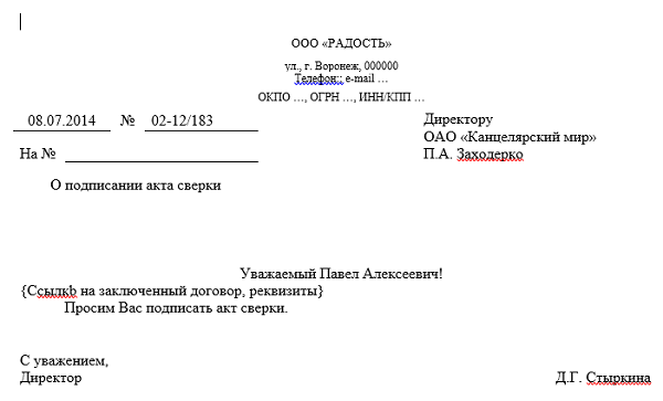Кто вправе подписывать акты сверки взаиморасчетов в связи с вступлением в силу Федерального закона 06.12.2011 N402-ФЗ