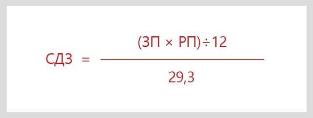 Калькулятор расчета среднего дневного заработка