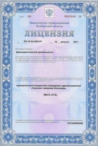Лицензирование фармацевтической деятельности   ИП или ООО