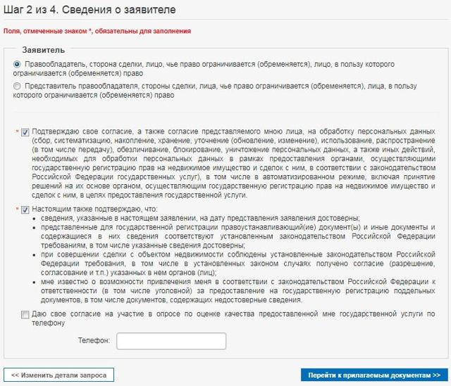Договор аренды в 2021 году: регистрация в Росреестре и технический план