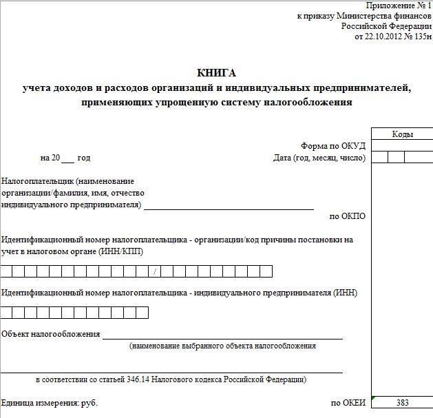 Учет основных средств при УСН