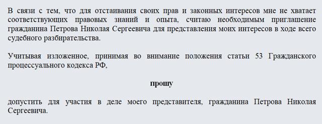 Образец заявления о допуске представителя к участию в гражданском деле и рассмотрении дела в отсутствие истца