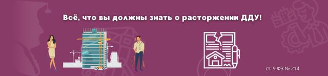 Расторжение ДДУ: как расторгнуть договор долевого участия в одностороннем порядке застройщиком или дольщиком