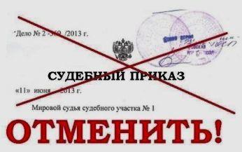 Как отменить судебный приказ и вернуть деньги - Злотникова Любовь Геннадьевна, 10 февраля 2021