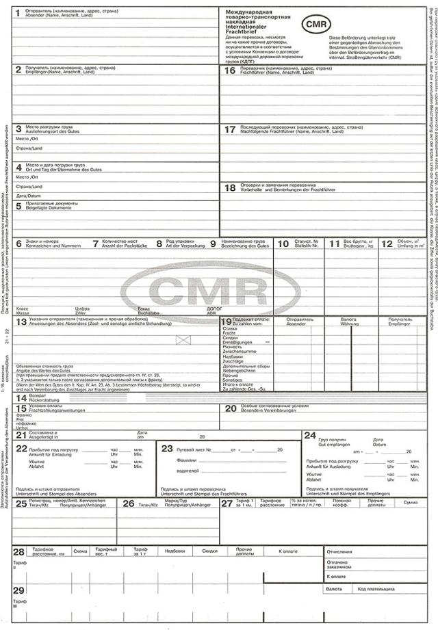 Международная транспортная накладная CMR: образец заполнения.