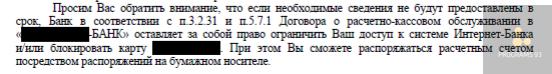 Банк запросил документы 115-ФЗ Что делать?