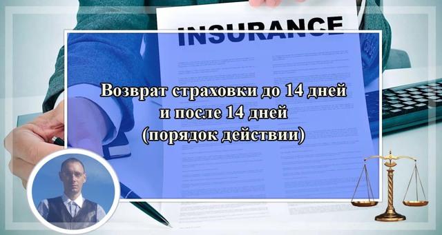 Навязывание страховки при получении кредита: что делать, как отказаться и вернуть деньги, судебная практика